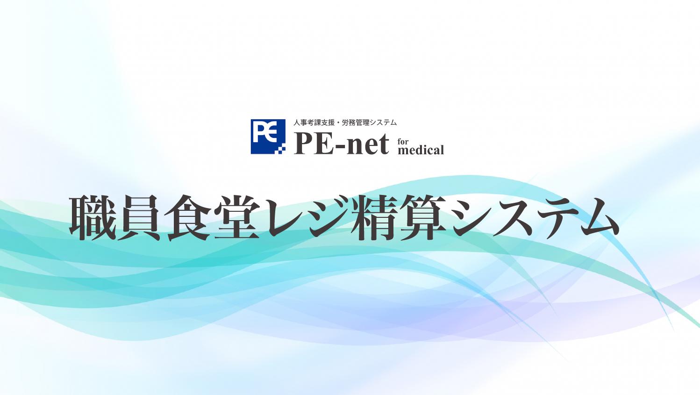 PE-net 職員食堂レジ精算システムのアイキャッチ画像
