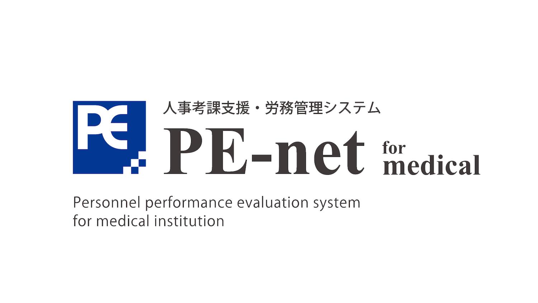 PE-net 人事考課/労務管理システムのアイキャッチ画像